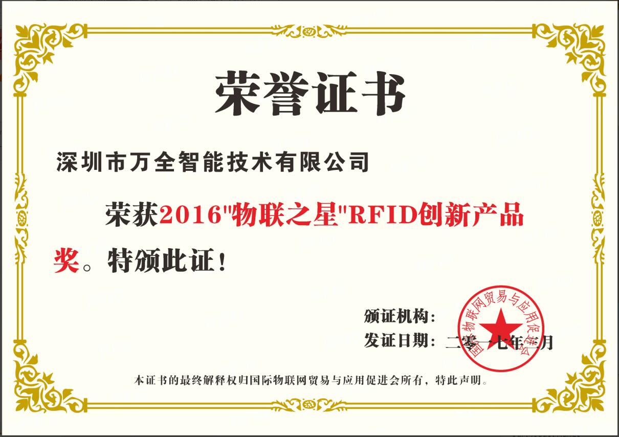 "Vanch RFID Jewlery inventory and tracking Reader was aware ""2016 star of internet of things""RFID Innovation Product Award"