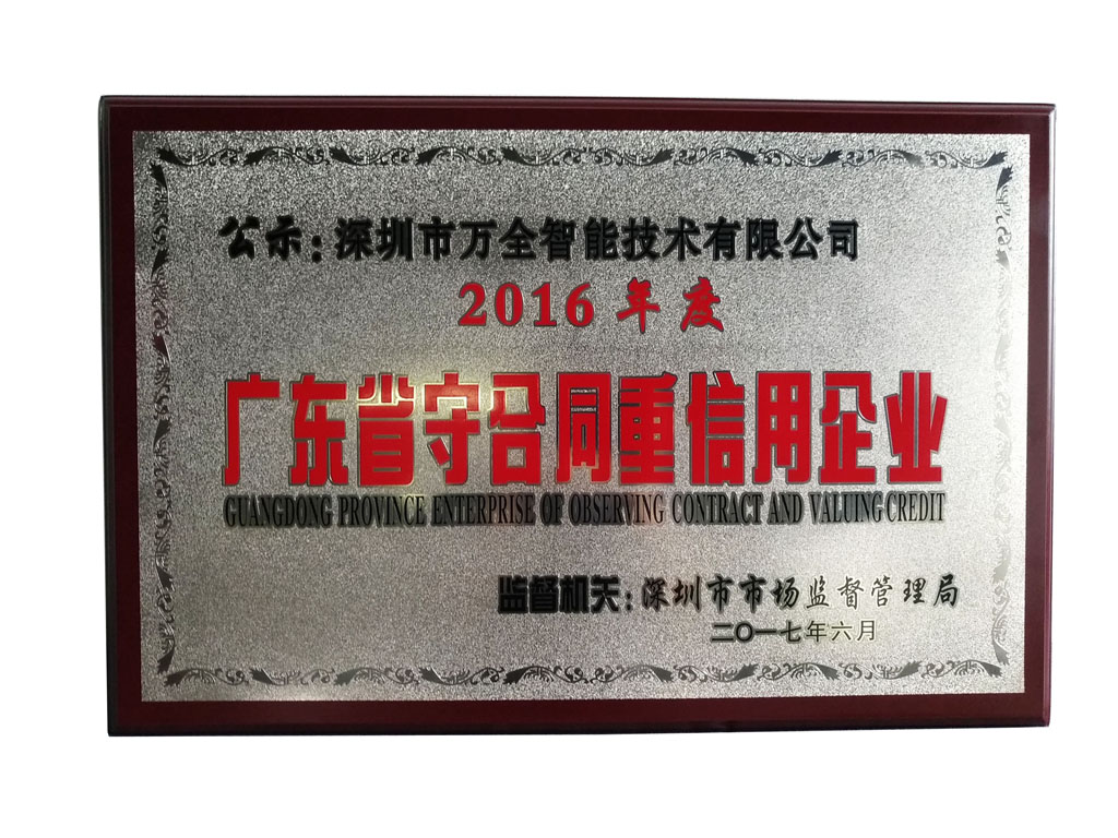 Vanch Intelligent was award 2016 GuangDong Province enterprise of observing contract and valuing credit.
